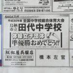 田代中学校 体操女子団体 全国大会準優勝おめでとうございます🎉