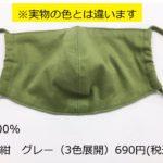 マスク販売告知(4/13(月)夕方頃)
