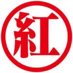 【9月4日、5日、6日、7日】6代目就任記念~はじめの会~開催します!