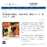 maru Bを西日本新聞に取り上げていただきました!(8月29日朝刊)